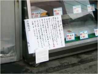 鳥沢 レモン揚げ 発売中止掲示